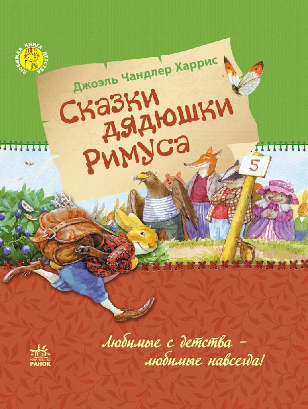 Купить Любимая книга детства: Сказки дядюшки Римуса, Джоэль Харрис, 978-617-09-2758-3