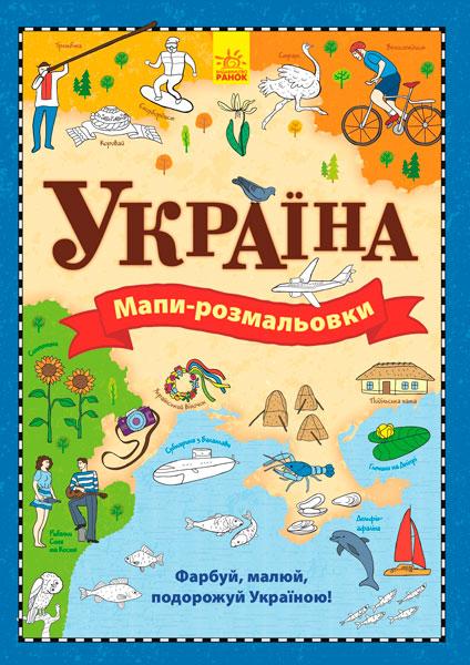 Купить Мапи. Атлас-розмальовка Україна, Ольга Романова, 978-966-74-8341-8