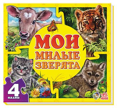 Купить Мои милые зверята, Евгений Новицкий, 978-966-74-6532-2