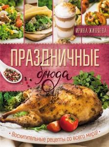 Книга Праздничные блюда. Восхитительные рецепты со всего мира!