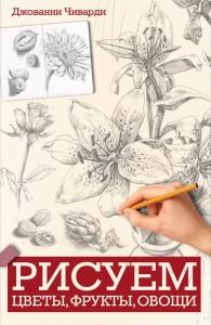 Книга Рисуем цветы, фрукты, овощи