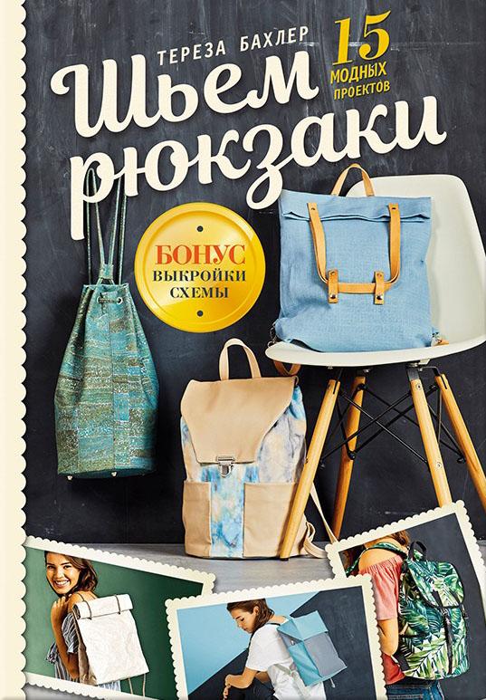 Купить Шьем рюкзаки. 15 модных проектов, Тереза Бахлер, 978-617-12-3859-6