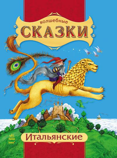 Купить Сказки, Волшебные сказки. Итальянские, Юлия Каспарова, 978-617-09-2053-9