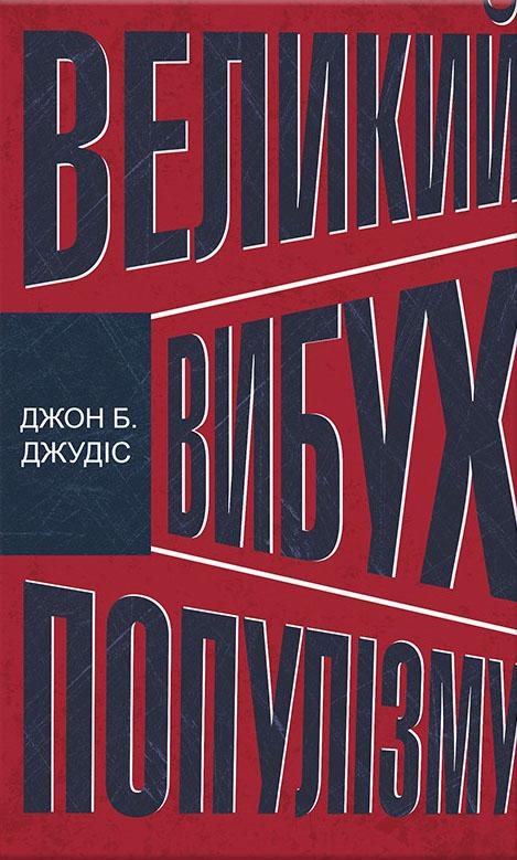 Купить Великий вибух популізму: як економічна криза змінила світову політику, Джон Б. Джудіс, 978-617-12-3913-5