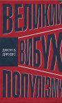 Книга Великий вибух популізму: як економічна криза змінила світову політику