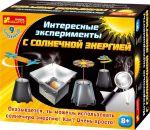 Набор для экспериментов 'Интересные эксперименты с солнечной энергией'
