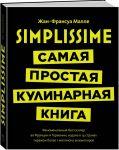 Книга Simplissime: Самая простая кулинарная книга