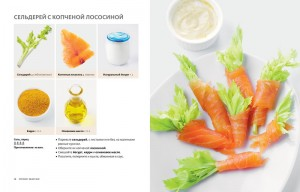 фото страниц Simplissime: Самая простая кулинарная книга #6