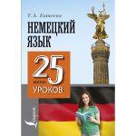 Книга Немецкий язык. 25 мини-уроков