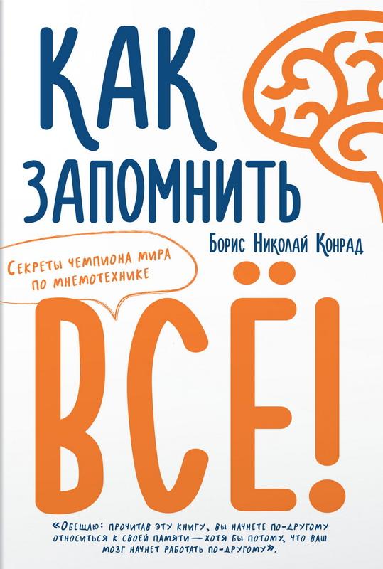 Купить Как запомнить всё! Секреты чемпиона мира по мнемотехнике, Борис Конрад, 978-5-389-12641-1