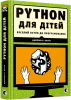 Книга PYTHON для дітей. Веселий вступ до програмування