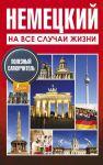 Книга Немецкий на все случаи жизни. Полезный самоучитель