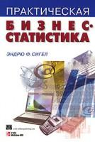 Книга Практическая бизнес-статистика (4-е издание)