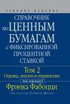 Книга Справочник по ценным бумагам с фиксированной процентной ставкой (7-е издание) Том 2. Оценка, анализ и управление
