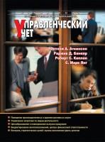 Книга Управленческий учет (3-е издание)