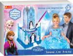 Замок для Эльзы. Frozen
