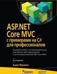 Книга ASP.NET Core MVC с примерами на C# для профессионалов (6-е издание)
