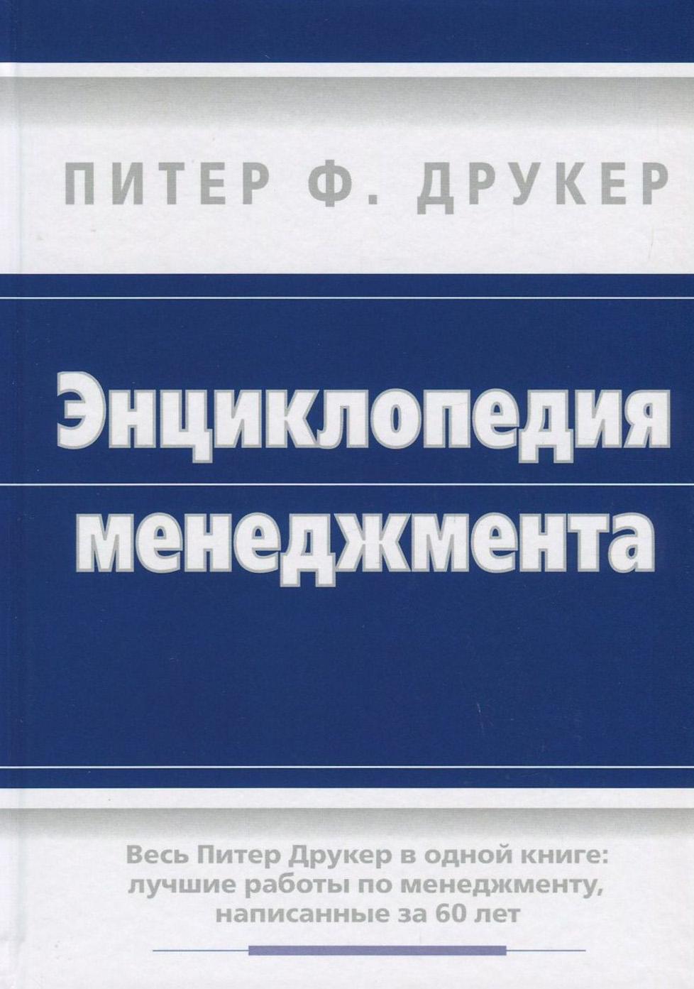 Купить Энциклопедия менеджмента, Питер Друкер, 978-5-8459-0588-8