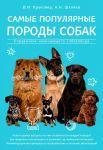 Книга Самые популярные породы собак