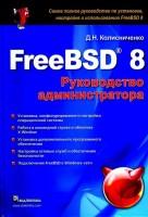 Книга FreeBSD 8. Руководство администратора