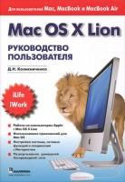 Книга Mac OS X Lion. Руководство пользователя