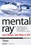 Книга Mental Ray для Maya, 3ds Max и XSI (+ CD-ROM)
