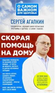 Книга Скорая помощь на дому