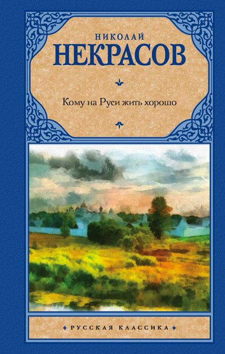 Купить Кому на Руси жить хорошо, Николай Некрасов, 978-5-17-102593-9