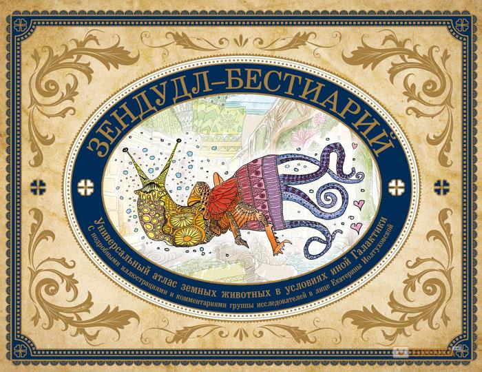 Купить Зендудл-бестиарий. Книга-буриме. Универсальный атлас животных из жизни и воображения, Екатерина Иолтуховская, 978-5-699-95131-4