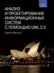 Книга Анализ и проектирование информационных систем с помощью UML 2.0 (3-е издание)