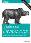 Книга Изучаем JavaScript: руководство по созданию современных веб-сайтов (3-е издание)