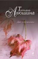 Книга Две половинки