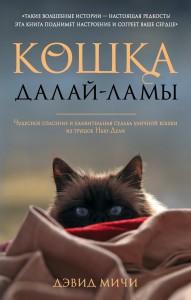 Книга Кошка Далай-Ламы. Чудесное спасение и удивительная судьба уличной кошки из трущоб Нью-Дели (покет)