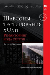 Книга Шаблоны тестирования xUnit: рефакторинг кода тестов