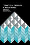Книга Структуры данных и алгоритмы