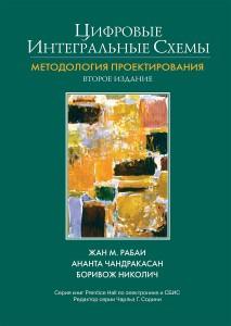 Книга Цифровые интегральные схемы. Методология проектирования (2-е издание)