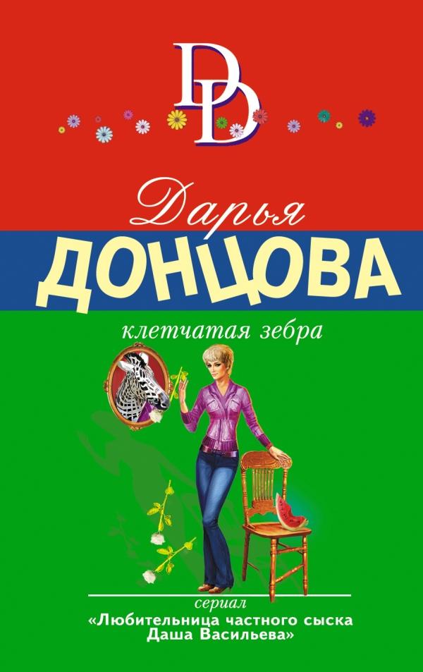 Купить Клетчатая зебра, Дарья Донцова, 978-5-699-96489-5