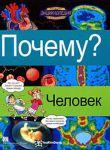 Книга Почему? Человек