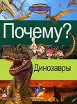 Книга Почему? Динозав
