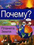 Книга Почему? Планета Земля