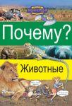 Книга Почему? Животные