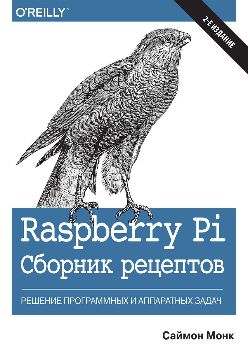 Купить Raspberry Pi. Сборник рецептов: решение программных и аппаратных задач (2-е издание), Саймон Монк, 978-5-9908462-6-5
