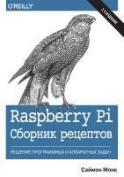 Книга Raspberry Pi. Сборник рецептов: решение программных и аппаратных задач (2-е издание)