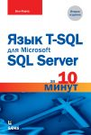 Книга Язык T-SQL для Microsoft SQL Server за 10 минут