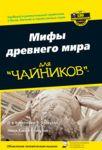 Книга Мифы древнего мира для чайников