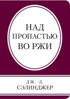 Книга Над пропастью во ржи