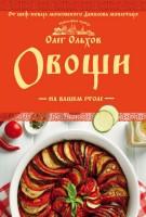 Книга Овощи на вашем столе. Супы, солянки, вареники, котлеты