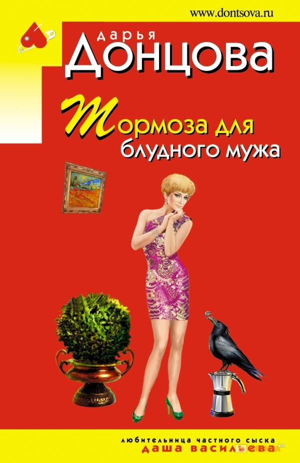 Купить Тормоза для блудного мужа, Дарья Донцова, 978-5-699-95755-2