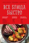 Книга Все блюда быстро