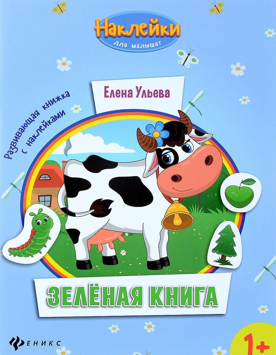 Зеленая книга: развивающая книжка с наклейками, Елена Ульева, 978-5-222-26833-9  - купить со скидкой